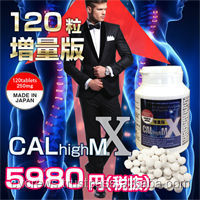 High quality body building tablet with multiple functions calcium supplement genius Japanese made