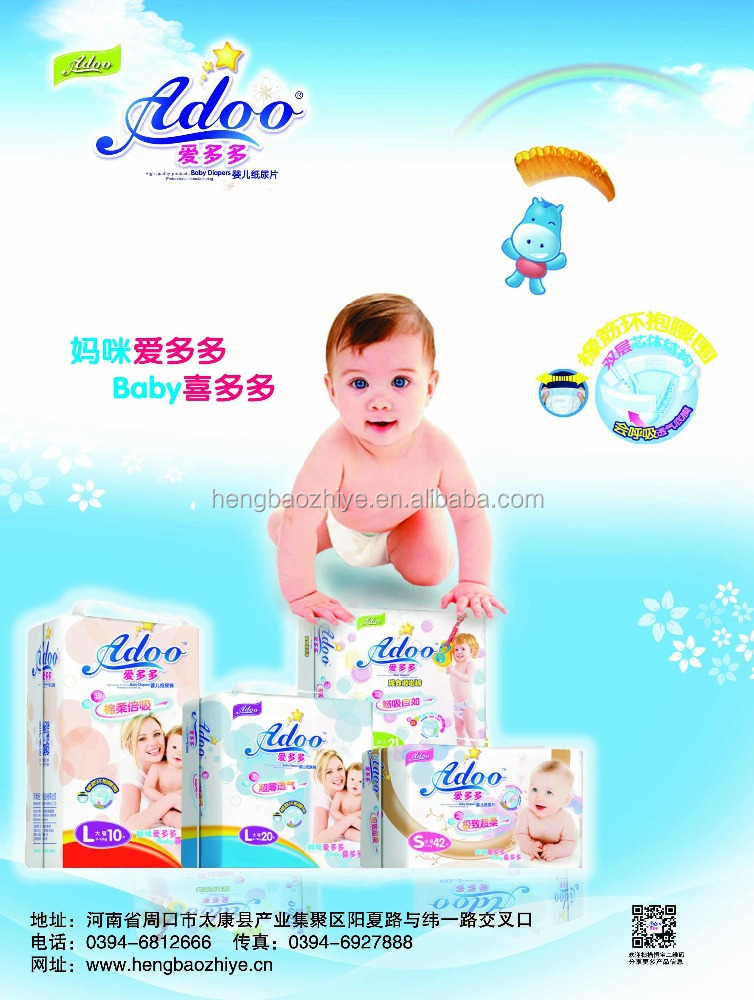 china wholesale market New-designed sleepy organic disposable incontinence soft breathable wholesale baby diaper