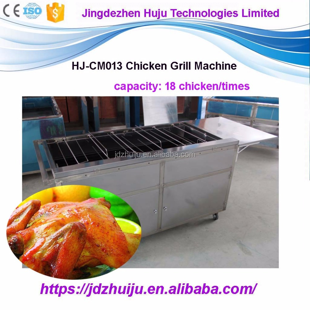 Charcoal /gas roasting chicken/duck grill machine HJ-CM013