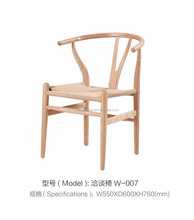 North European style solid wood Elbow rattan y dinning J Hans Wegner chair