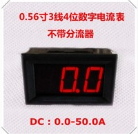 DC0.0-50.0A digital meter module Display color: red / blue / green