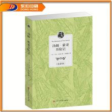 Cheap Paperback Book Printing,All Kinds Of Book Printing,Children Drawing Book Printing