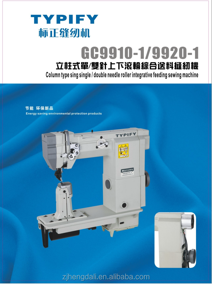 GC9910/9920 sewing machine for shoes
