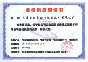 The Qualified Supplier Certificate Issued by Beijing Capital Iron & Steel Group