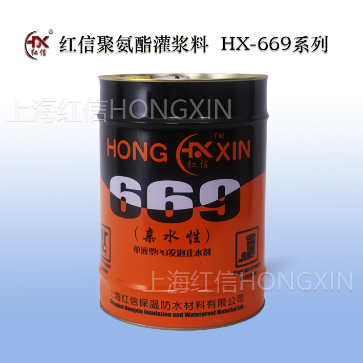 HX-669 hydrophilic grout injection