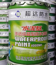 Water based concrete quick sealing waterproofing coating