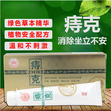 Chinese herbal medicine hemorrhoid device treatment ointment fast safe