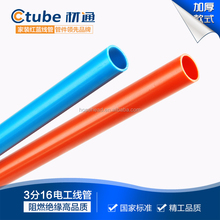 Customized pvc pipe for electrical installations,pvc electrical conduit pipe supplier