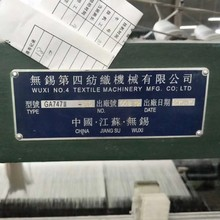 GA747-200cm 2010 used rapier weaving looms with dobby second hand weaving machine for textile machinery