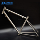 Ti track bike frames 20 inch titanium racing bicycle frameset customized titanium touring &Trekking bike frame