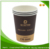 2017 new design 9oz biodegradable printed coffee paper cups