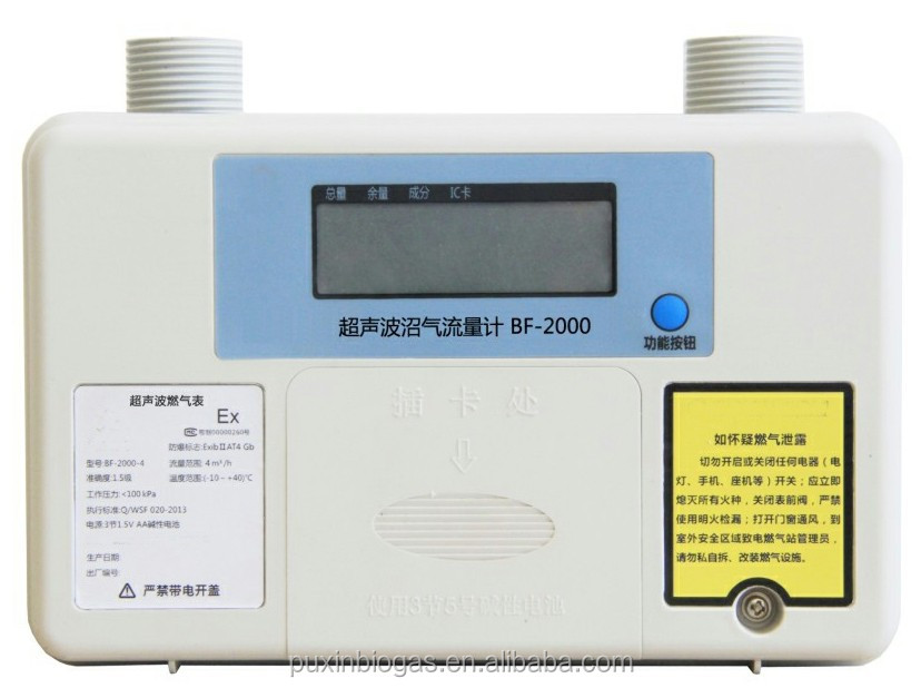 biogas ultrasonic flow meter for sale