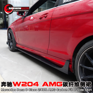 2012-2016 W204 C/C63 coupe 2 door DP syle side skirts under board