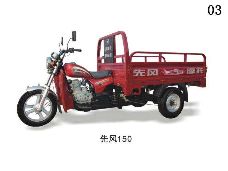 Water Cooled Three Wheel motorcycle made in China/cheap loading tricycle with cabin