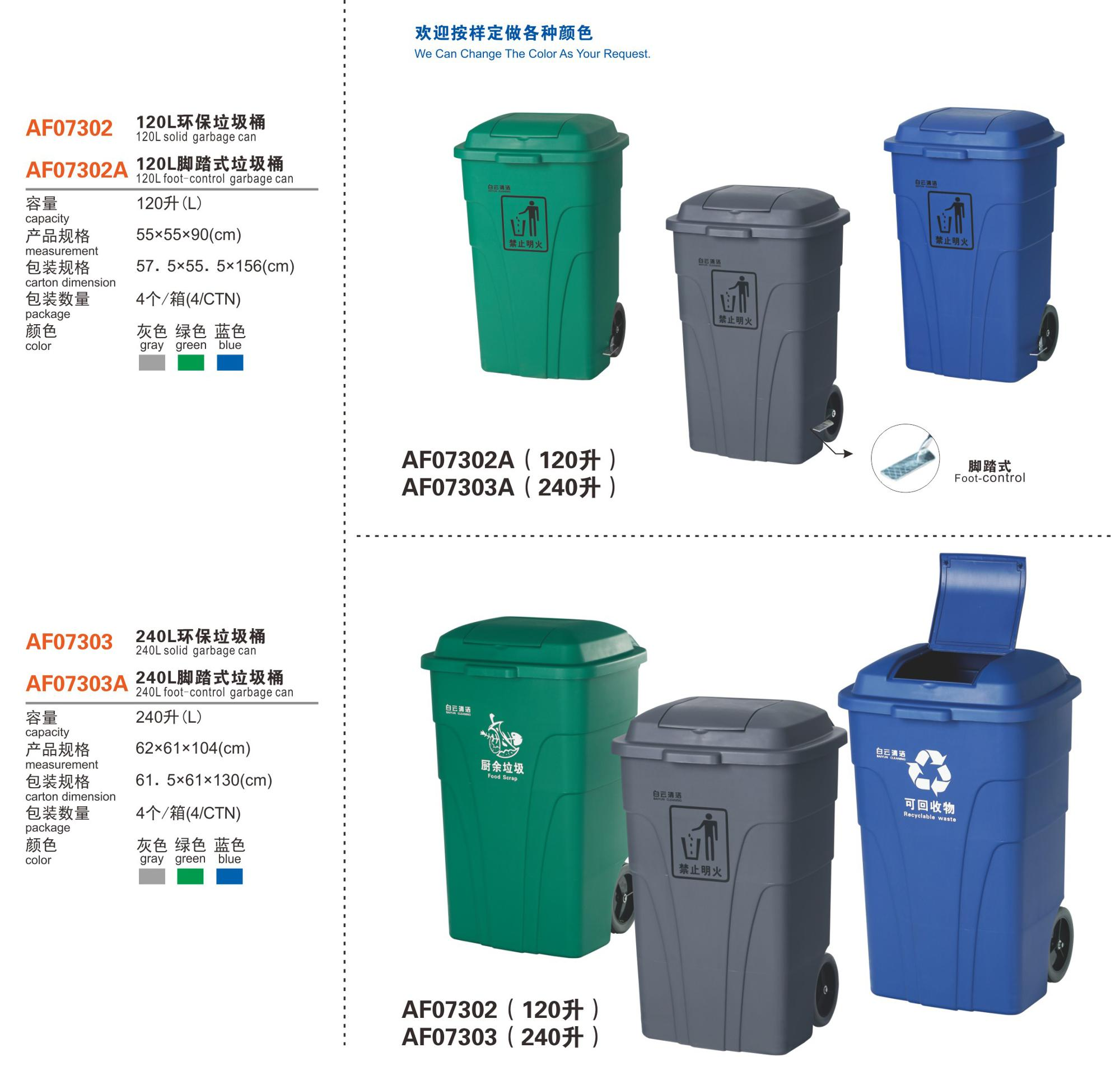 120L Foot control garbage can and waste bin