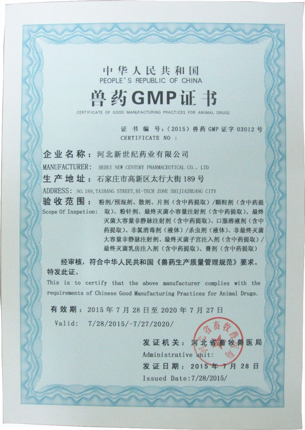 veterinary medicine penicillin powder injection