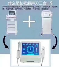 Most popular hifu face lift vaginal tightening hifu slimming shaping machine