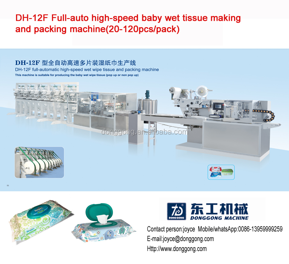 DH-12F automated baby wet wipes tissue machine, wet napkin folding and packaging machine (20~120pcs)