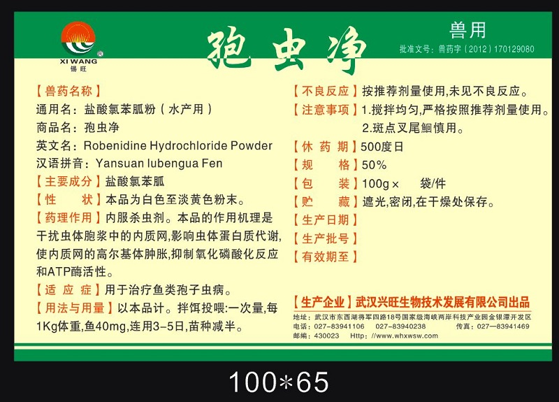 veterinary drugs Robenidine Hydrochloride (Powder) made in wuhan of hubei