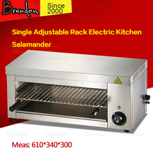Single adjustable rack electric S/S kitchen salamander / commercial salamander broiler / electric salamander grill