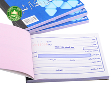 wholesale carbon receipt invoice order book
