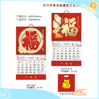 Custom wholesale printing wall monthly calendar 2016