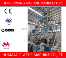 chiese supplier PE Plastic mulch multi-layer film double head plastic film blowing machinery