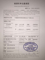 invitation letter to china for pakistani business man apply in dubai paypal payment