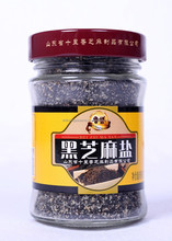 Best Chinese Black Sesame Salt 100g