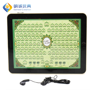 Shantou factory learning tablets full quran pad kids