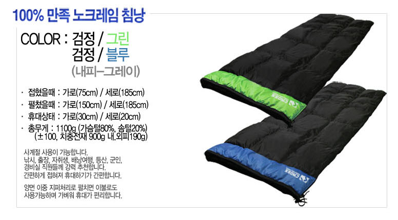 New 1100g Duck down sleeping bag, Sleeping bag manufacturer in South Korea,