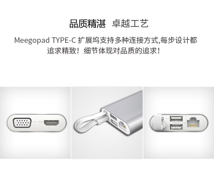 MeeGOpad Type C adapter, Type C to Gigabit Lan,USB3.0,Earphone Port, Audio, TF Card, VGA, RJ45, power accept OEM ODM