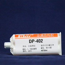 Resin AB Glue for Metal and Plastic Bonding