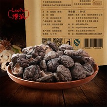 High quality and fine price restaurant dried bulk dried shiitake mushrooms