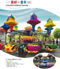 Outdoor amusement electric carousel rides,kids electric carousel,merry go round ,rolling plane,flying tower LT-4046A
