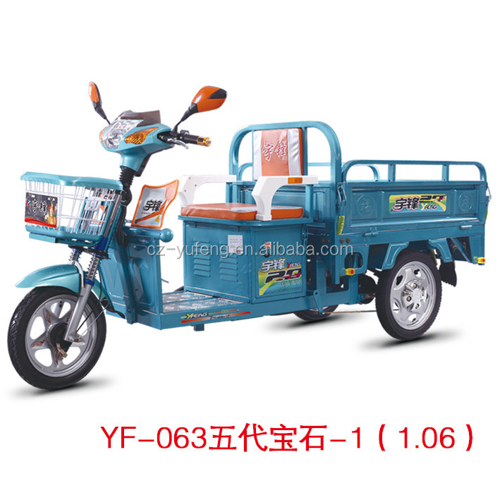 YF-063-3 cargo tricycle
