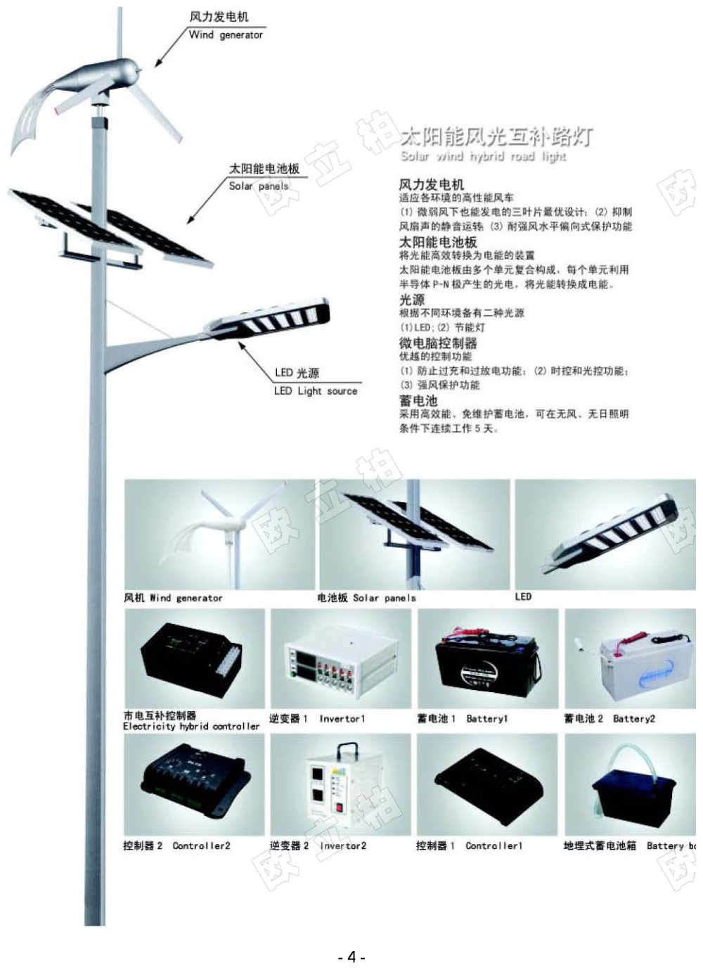 8M Pole 42W LED High Lumen Double Arm Wind Solar Street Lights