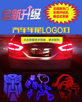 led car laser tail light ,custom logo laser car rear lamp