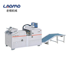 LAOMO full automatic corrugated box small packaging machine
