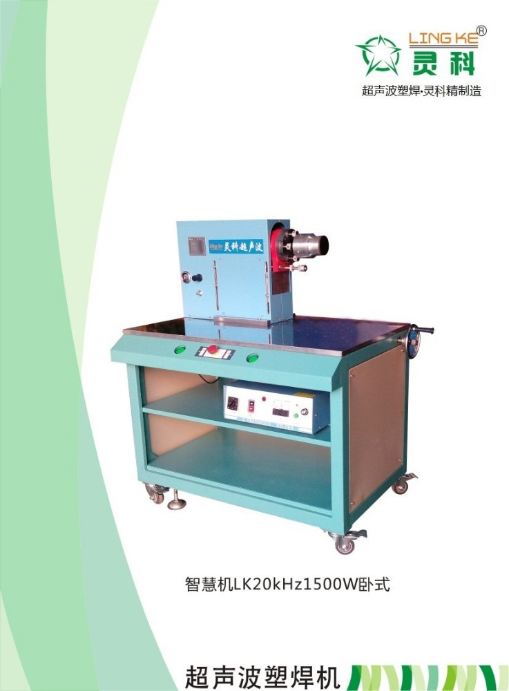 PP Folder plastic welding machine