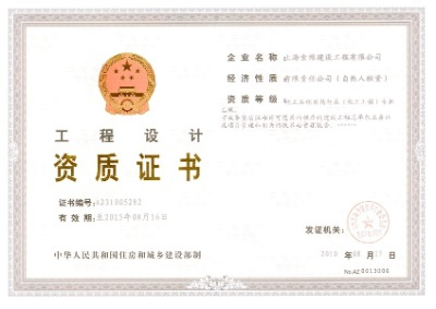 Qualification Certificate of Engineering Design