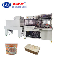 Factory price L type hot sealing cartons gift boxes automatic shrink wrapping machine