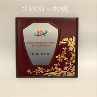 Wooden trophy shield plaque with custom metal trophy plate
