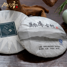 Healthy raw puer tea cake unfermented reduce the cholesterol
