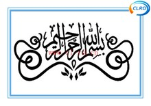 Islamic Wall Sticker Arabic Vinyl Decal Muslim Sticker DIY Allah Calligraphy Quote Home Decor Removable Wall Art Mural