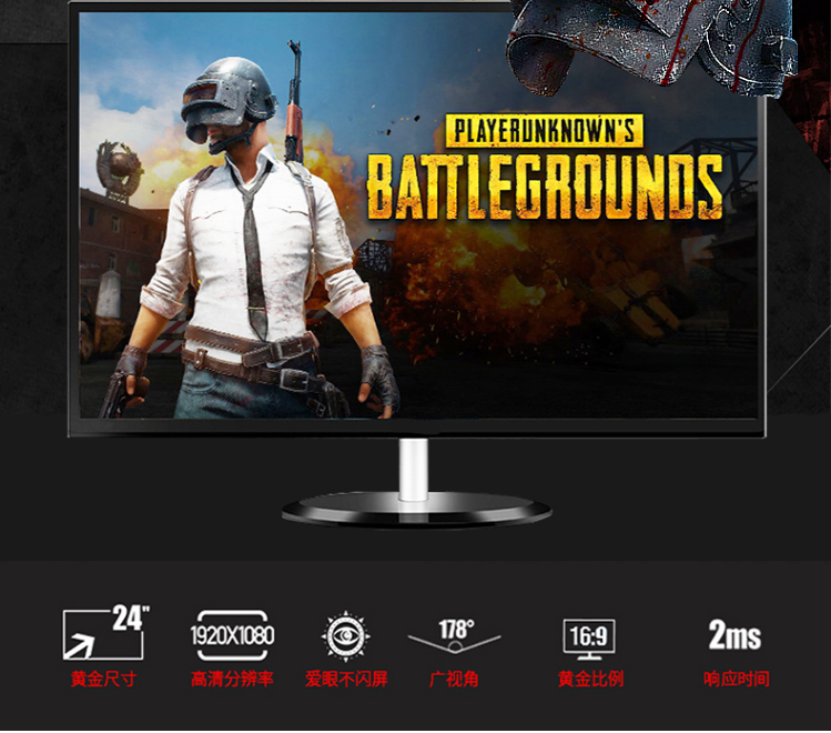 FHD 1920*1080 flat screen 24 inch monitor 144Hz gaming