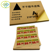 Blank A4 Kraft Paper label printing stickers for Laser/Inkjet printer permanent adhesive strong glue