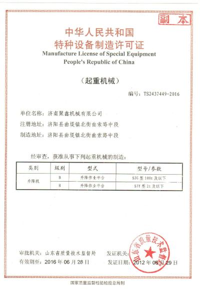 Manufacture licence for special Equipment People's Republic of China