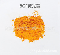 (Fluorescent Yellow 8G)Fluorescent Dyes Solvent Green 5 Suppliers