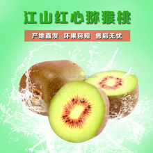Red Heart Kiwi Fruits
